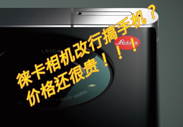 相机之王徕卡竟然发布手机啦,价格还那么贵