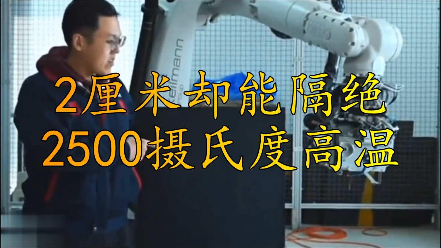 2厘米却能隔绝2500摄氏度高温,来看中国航天防护板黑科技