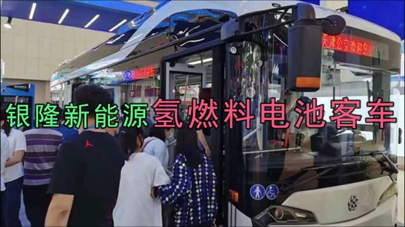 第五届世界智能大会,银隆新能源氢燃料电池客车为何会大放异彩?