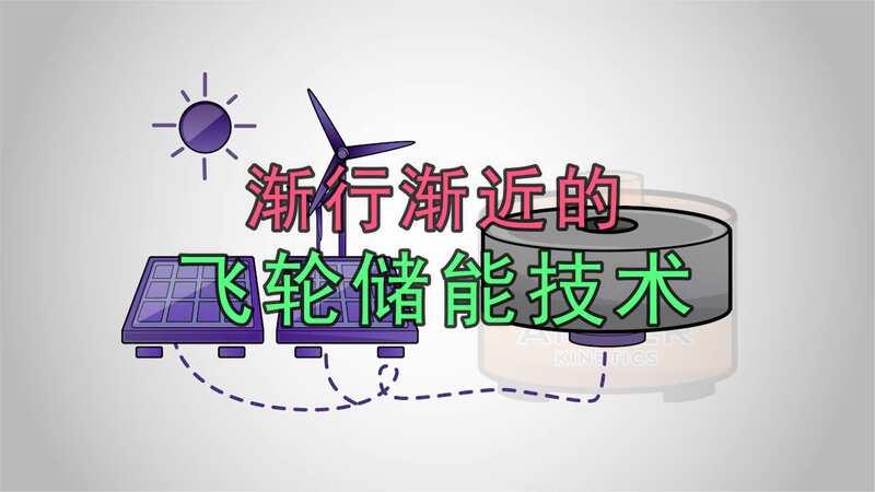 储能不止有电池,机械储能典范的飞轮储能一点不差