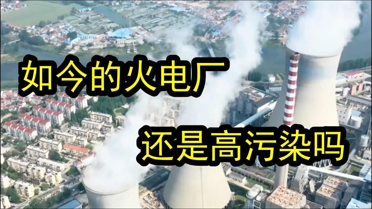 火电厂=空气污染?现代化火电厂不比绿电差