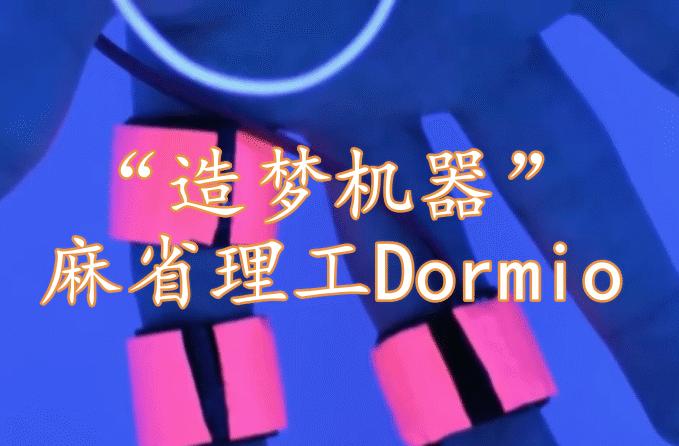 想做什么夢?這個機器滿足你,麻理工學院的造夢機Dormio