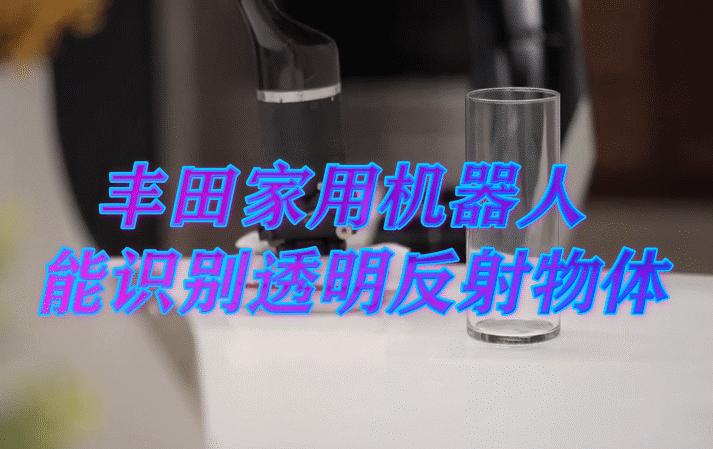 豐田家用機器人又出新招了,能識別透明、反射物體