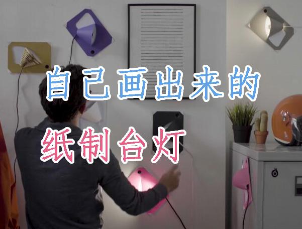画出来的纸灯还可以点亮!普通白纸也能变成照明工具