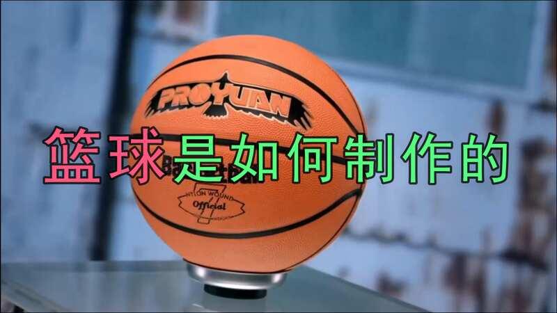 篮球见得多了,但是怎么做的却不知道