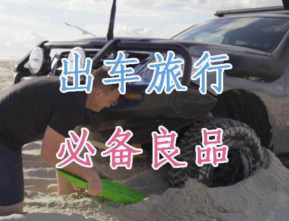 还在为汽车轮胎陷入泥坑而烦恼吗?你只需一个脱困神器TRED