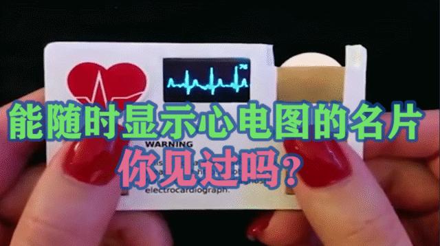 能隨時顯示心電圖的名片你見過嗎?絕對是分分鐘打動客戶的存在
