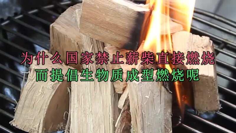 为什么国家禁止薪柴直接燃烧而提倡生物质成型燃烧呢?