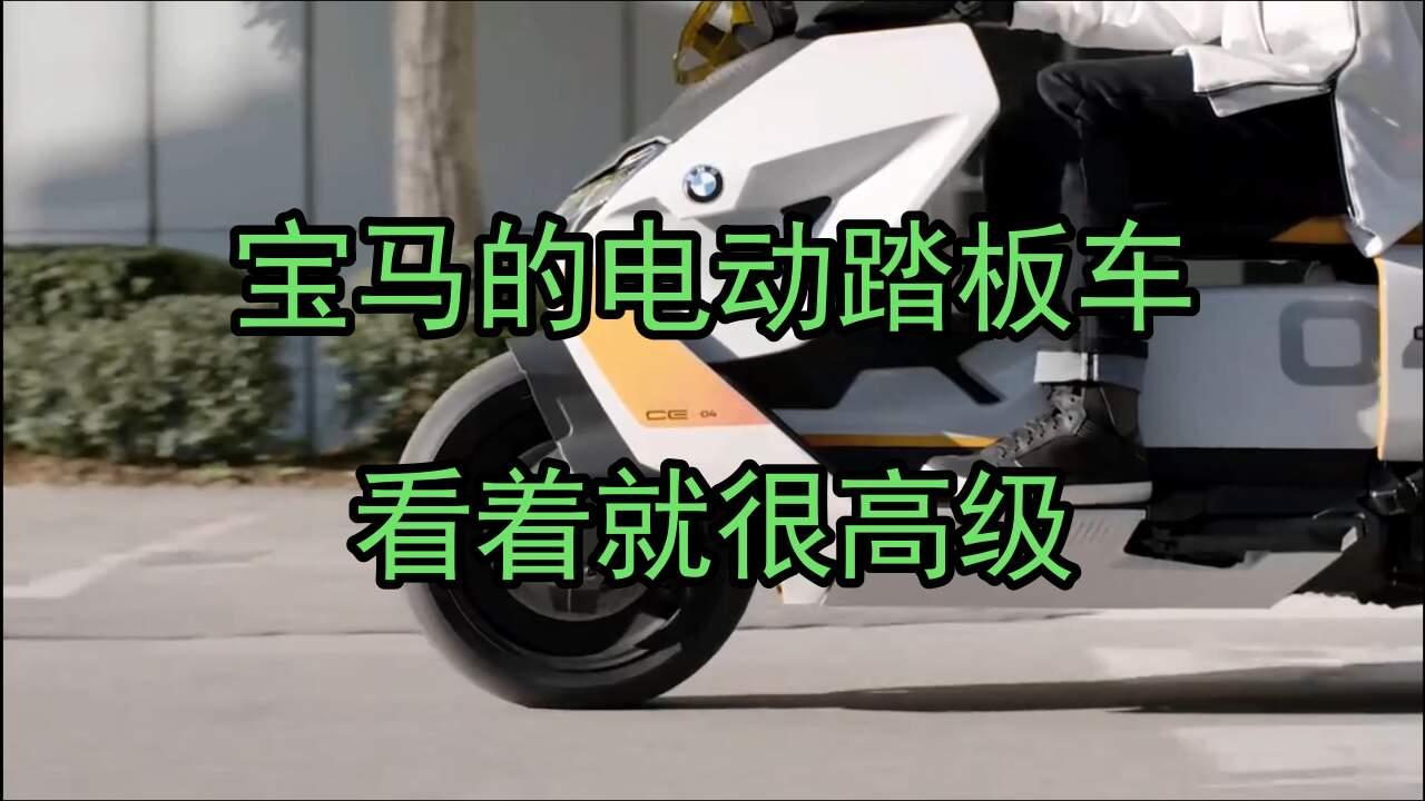 寶馬也造電動踏板車了,果然有那味了