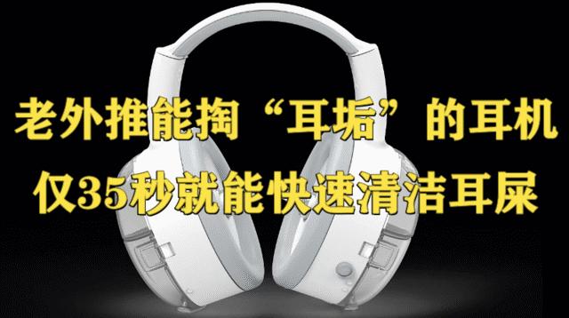 """老外推能掏""""耳垢""""的耳機,僅35秒就能快速清潔耳屎"""