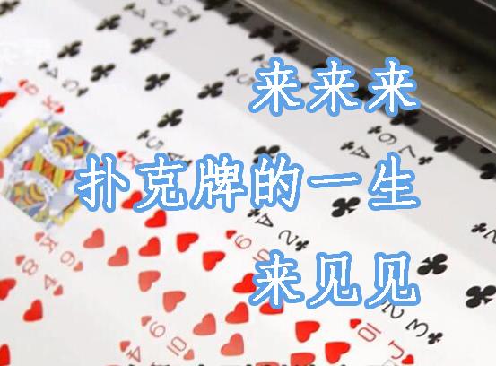 来来来,扑克牌的一生来见见,没那么简单哦