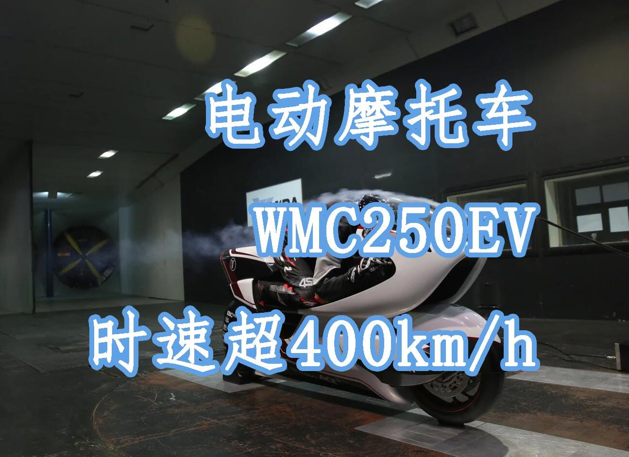 超400km/h電動摩托車WMC250EV!就是這么快