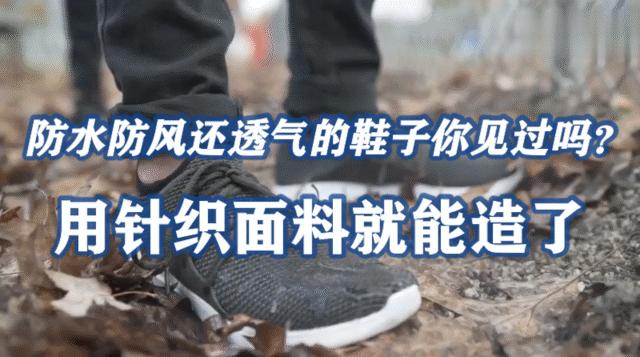 防水防风还透气的鞋子你见过吗?用针织面料就能造了