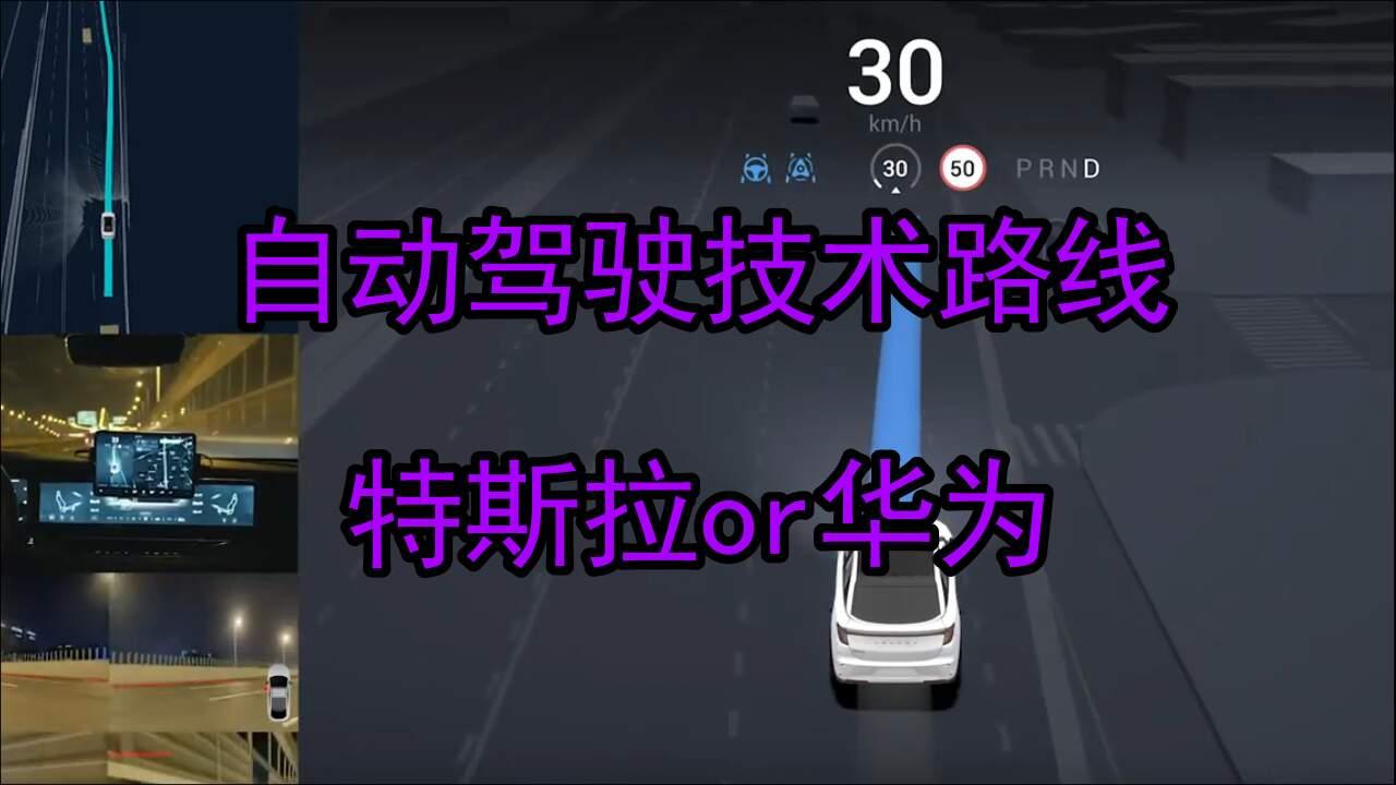 自動駕駛技術哪家強,特斯拉PK華為,你選誰?