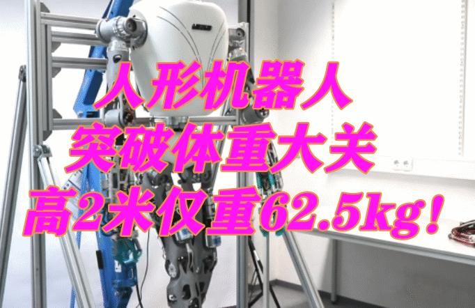 德国人形机器人高2米仅重62.5kg!似人类高难度动作都不在话下