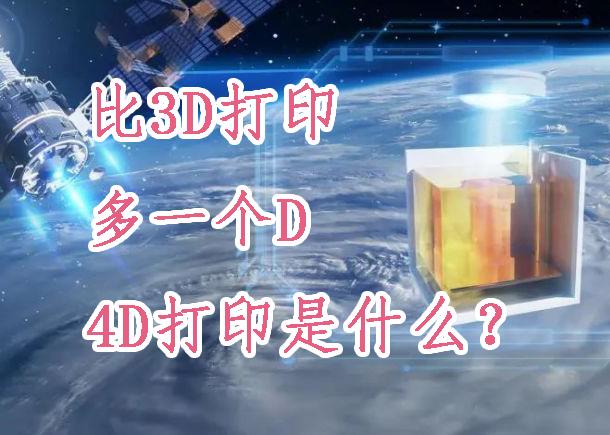 比3D打印多一個D,4D打印是什么