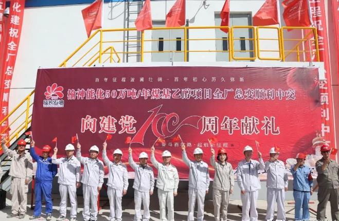 全球最大的煤基乙醇項目拉開工程中交序幕 延長石油產業轉型