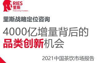 中國未來五年茶飲市場容量接近8000億,三大細分品類值得關注