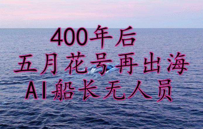 400年后,五月花號在出海,這次船長是AI,還搞起遠程直播