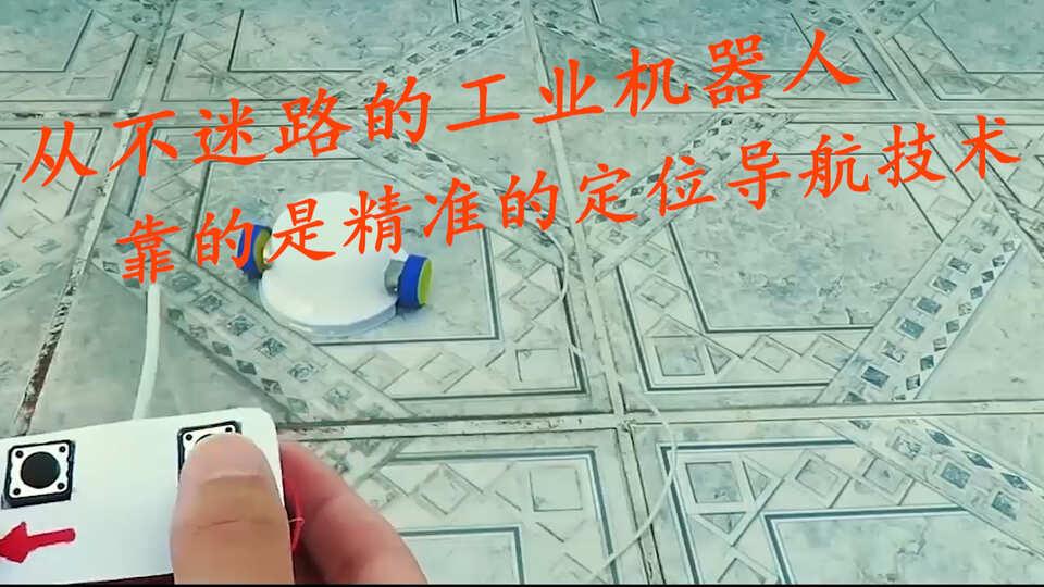 从不迷路的工业机器人,靠的是精准的定位导航技术