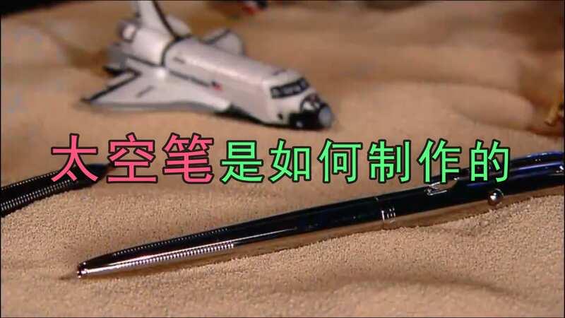 太空筆是如何制作的,為什么在太空失重的情況下還能使用