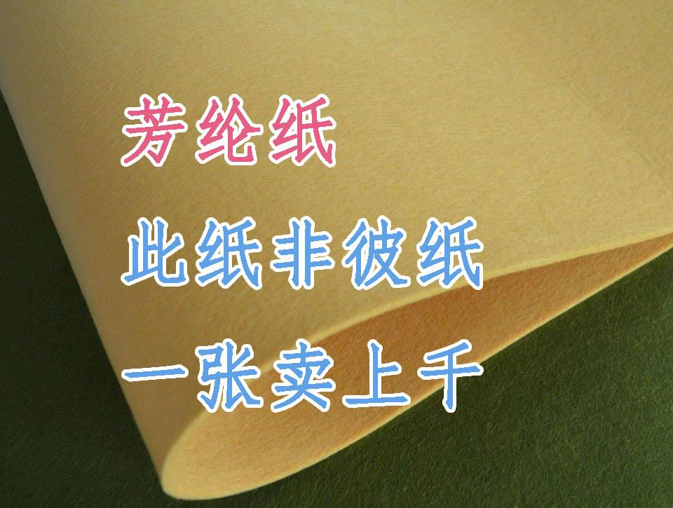 天价纸张芳纶纸,强度是钢6倍,重量却只有五分之一