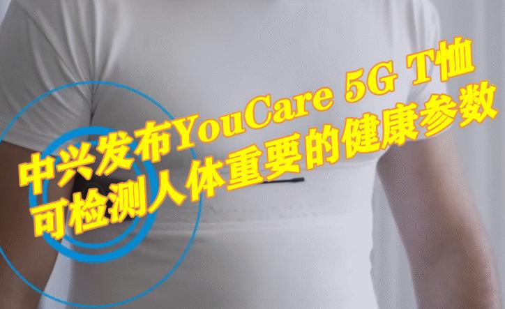 智能服裝黑科技!中興發布YouCare 5G 可檢測人體健康參數的T恤