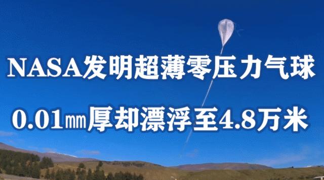 NASA發明超薄零壓力氣球,僅0.01毫米厚卻漂浮至4.8萬米高空