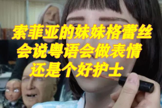"""索菲亚的妹妹""""格蕾丝"""",会说粤语会做表情,医护机器人助阵医疗前线"""