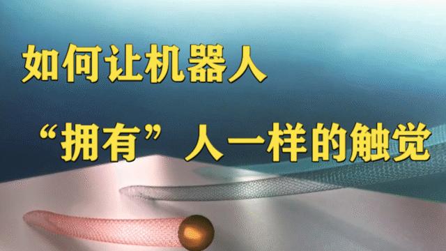 """如何让机器人""""拥有""""人一样的触觉,石墨烯-PDMS微球有话说"""
