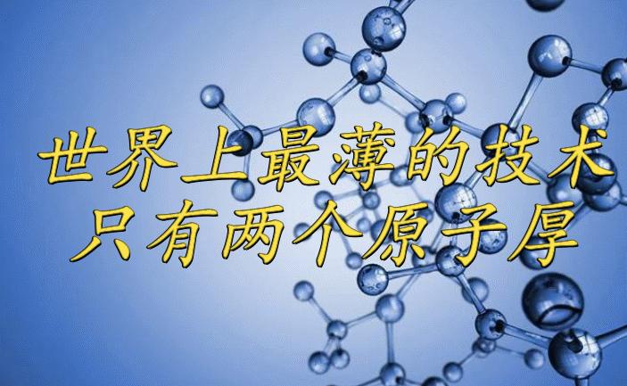 突破:世界上最薄的技術——只有兩個原子厚