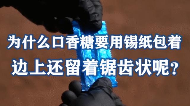 为什么口香糖要用锡纸包着,边上还留着锯齿状呢?