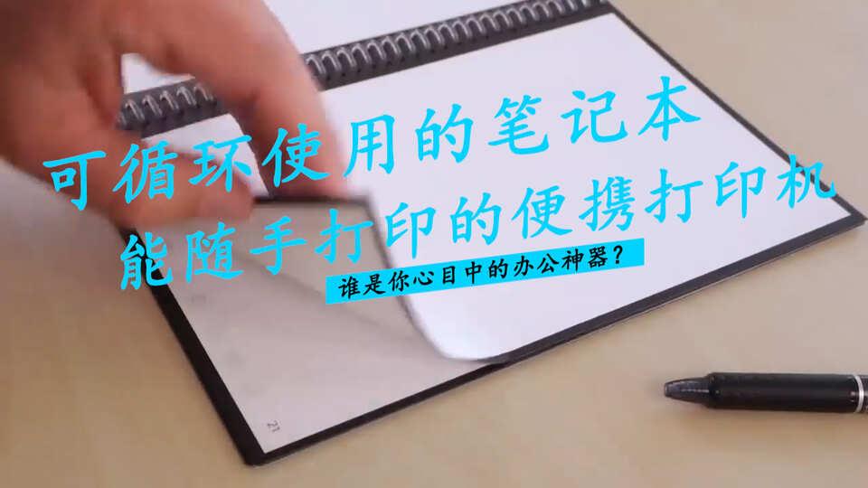 可循環使用的筆記本or能隨手打印的便攜打印機,誰是你心目中的辦公神器?