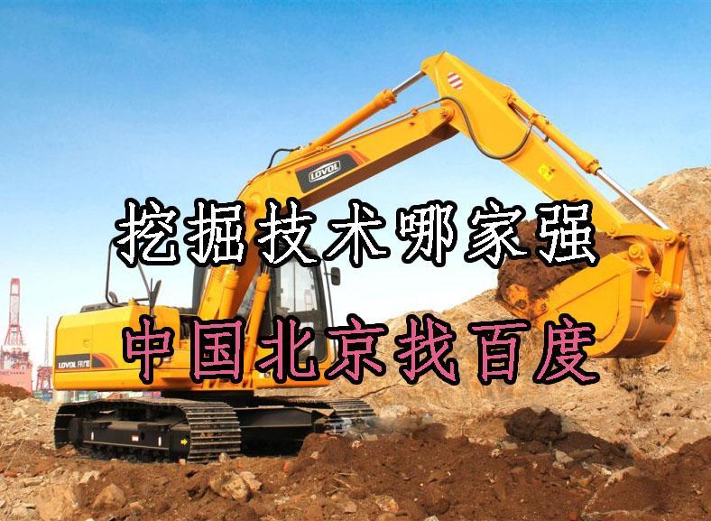 挖掘技術哪家強?中國北京找百度!百度進軍無人挖掘機行業了
