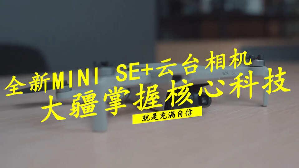 全新mini SE还有云台相机,大疆掌握核心科技就是充满自信
