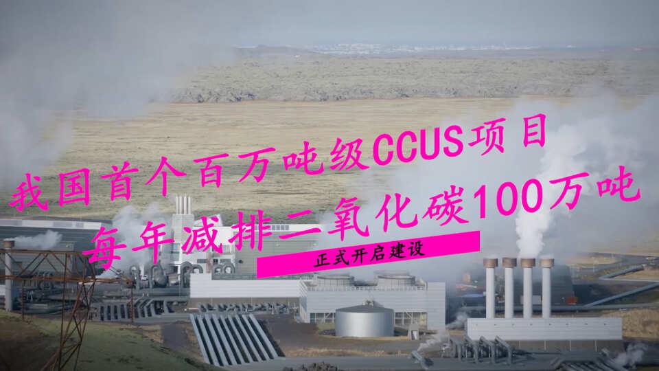 我國首個百萬噸級CCUS項目正式開啟建設,每年減排二氧化碳100萬噸