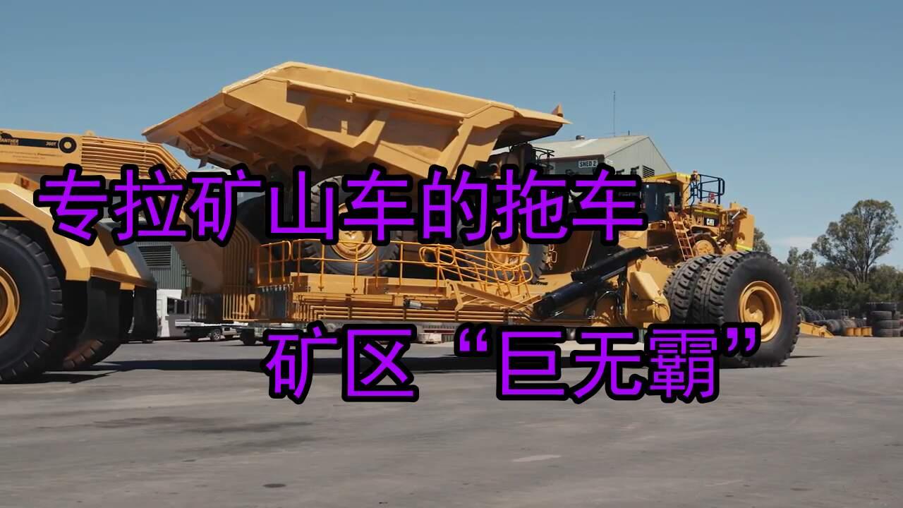 巨型矿山卡车的专用车,承重高达到1000吨