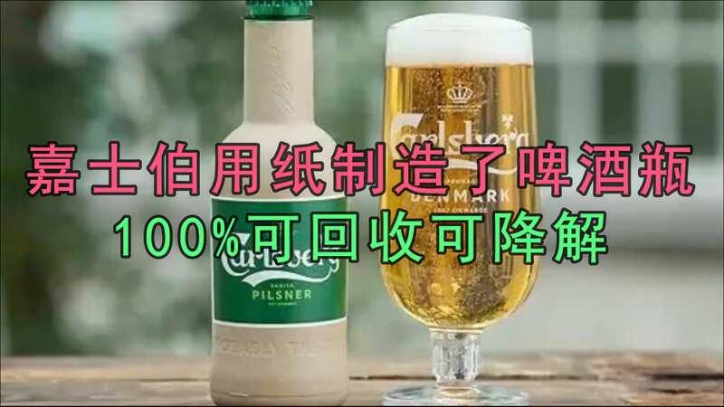 用紙制造了啤酒瓶不怕漏,還可以100%回收可降解