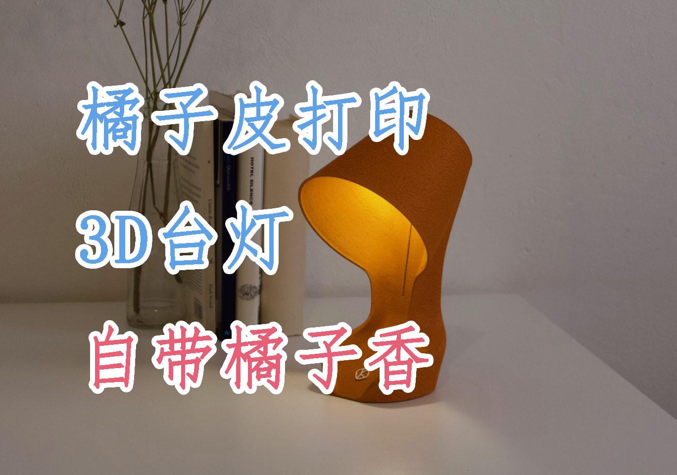 橘子皮能干嘛,能3D打印成臺燈,還芳香撲鼻