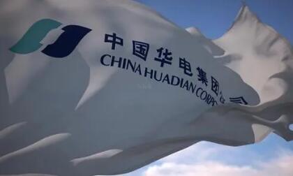 華電集團新能源資產重組完成,打造能源航母