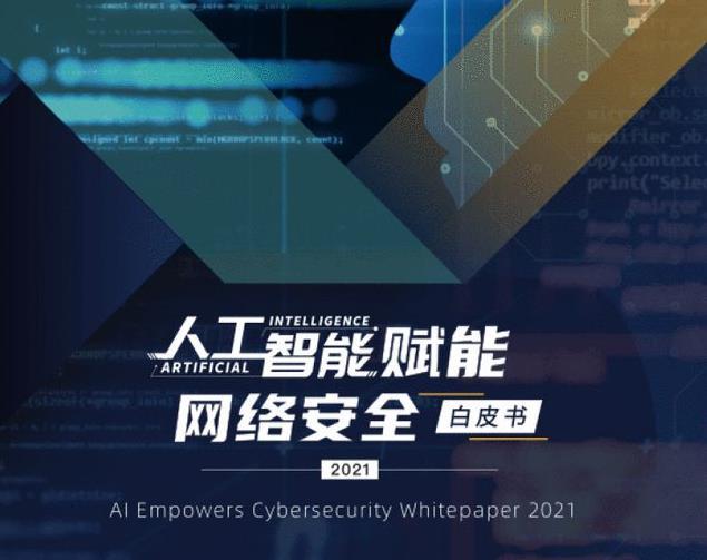 《人工智能賦能網絡安全白皮書2021》發布 具體看點如下