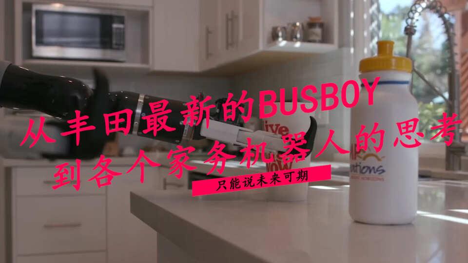 从丰田最新的busboy到各个家务机器人的思考,只能说未来可期