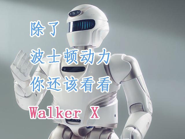 别再盯着波士顿动力了,快来看看机器人管家Walker X