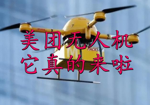 美团自研无人机,专门送外卖15分钟就能送达
