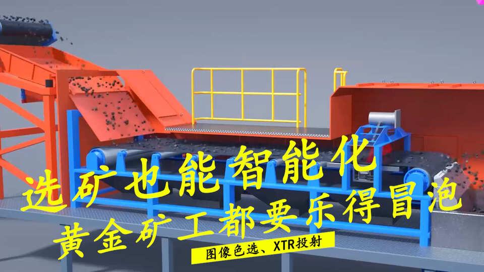 图像色选、XTR投射 选矿也能智能化,黄金矿工都要乐得冒泡