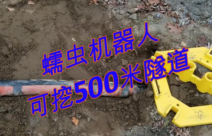蚯蚓也可以仿生:通用电气的蠕虫机器人可挖500米隧道