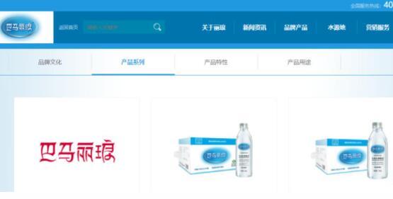 巴馬麗瑯礦泉水被檢出溴酸鹽含量超標:12批次樣品不合格,公司回應來了