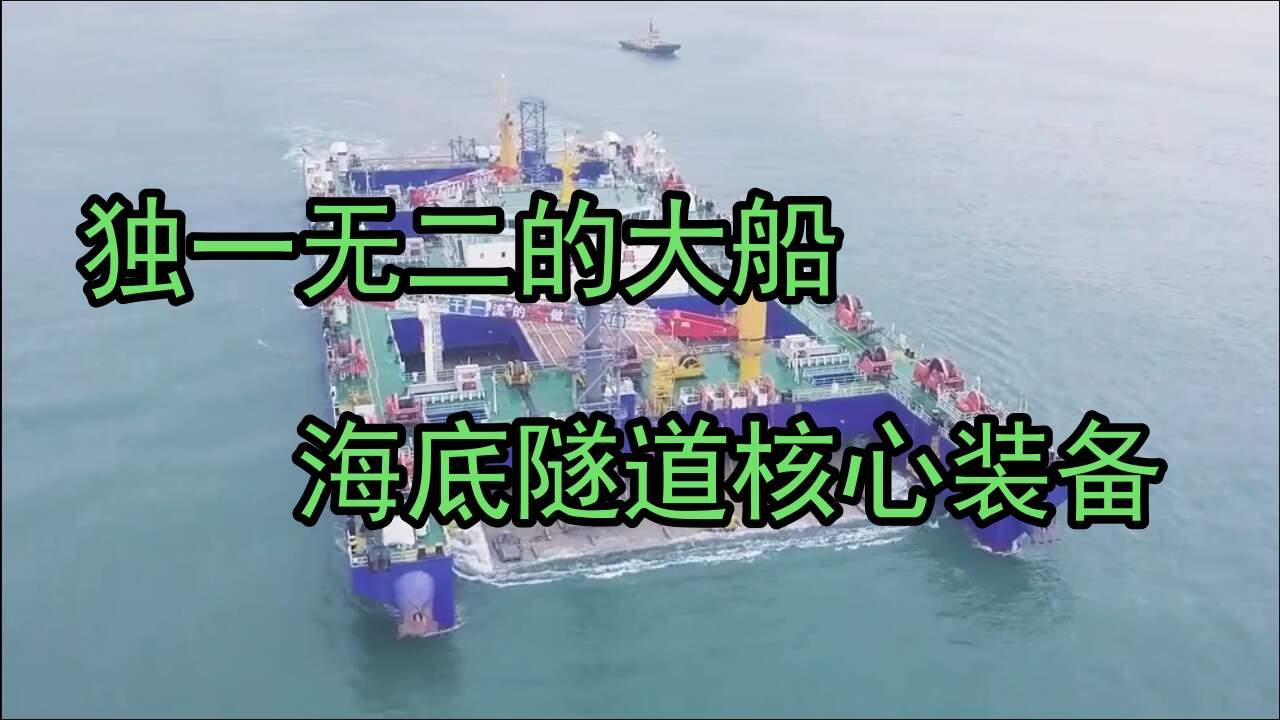 """深中通道建設的""""利器"""",沉管浮運安裝一體船"""