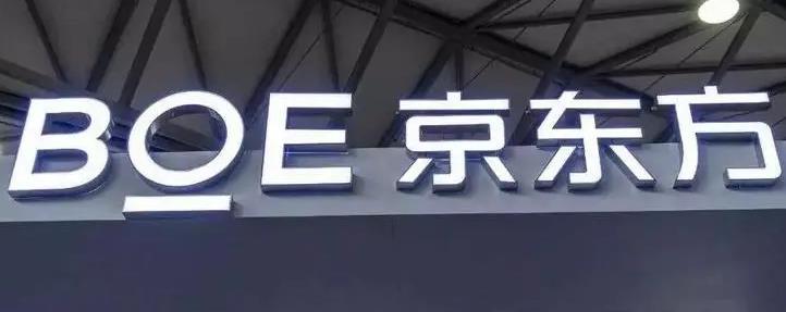 京東方A上半年業績增長1018% 面板行業持續高景氣
