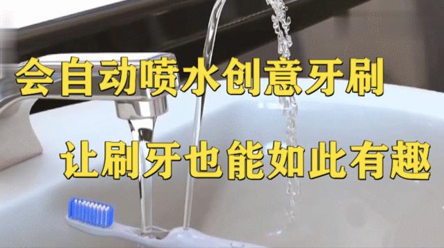 会自动喷水创意牙刷,让刷牙也能如此有趣